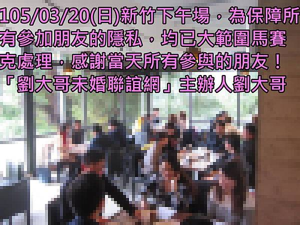 1050313活動紀實照片新竹一般組下午場3