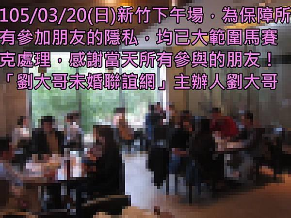 1050313活動紀實照片新竹一般組下午場4
