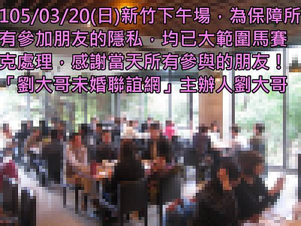 1050313活動紀實照片新竹一般組下午場5