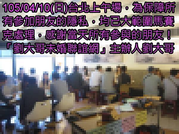 1050410活動紀實照片一般組上午場2