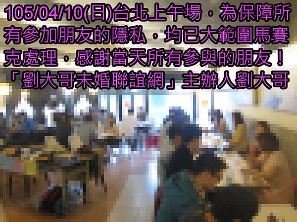 1050410活動紀實照片一般組上午場3