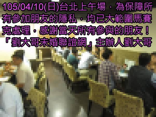 1050410活動紀實照片一般組上午場4