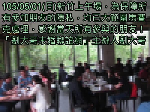 1050501活動紀實照片新竹一般組上午場4