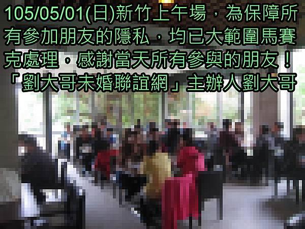 1050501活動紀實照片新竹一般組上午場2
