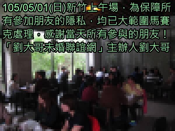 1050501活動紀實照片新竹一般組上午場5