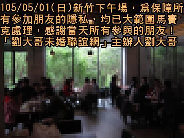 1050501活動紀實照片新竹一般組下午場1