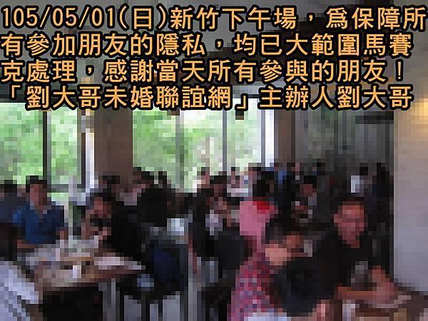 1050501活動紀實照片新竹一般組下午場3