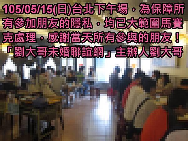 1050515活動紀實照片一般組下午場3