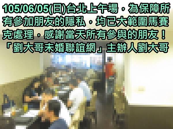 1050605活動紀實照片輕熟組上午場2