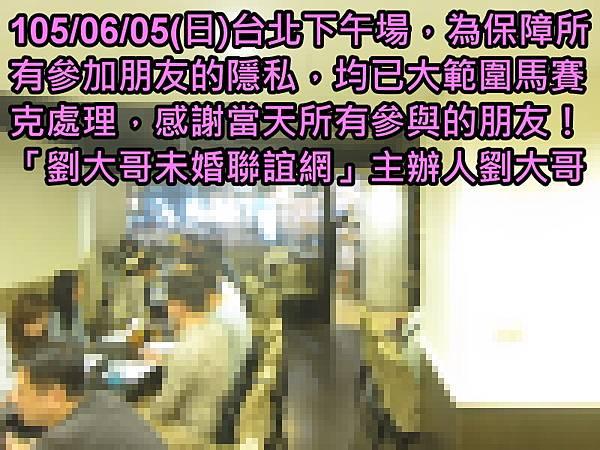 1050605活動紀實照片輕熟組下午場2