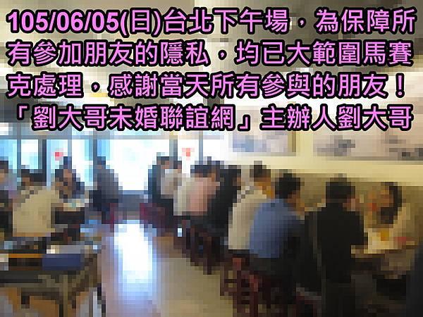 1050605活動紀實照片輕熟組下午場3