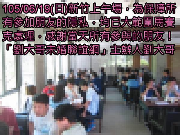 1050619活動紀實照片新竹一般組上午場4