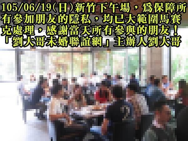 1050619活動紀實照片新竹一般組下午場2