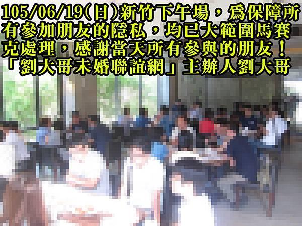 1050619活動紀實照片新竹一般組下午場3