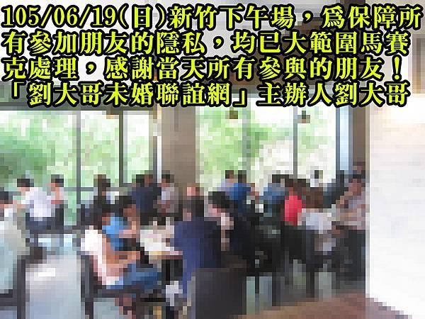 1050619活動紀實照片新竹一般組下午場5