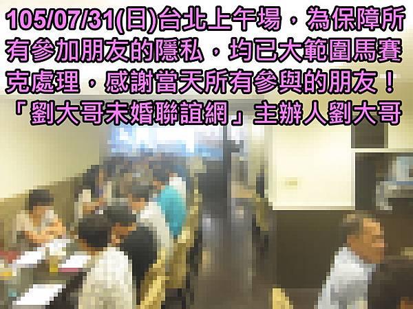 1050807活動紀實照片新竹一般組上午場5