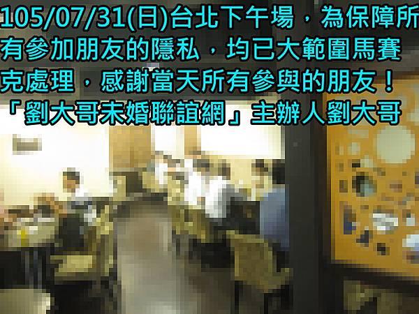 1050807活動紀實照片新竹一般組下午場4