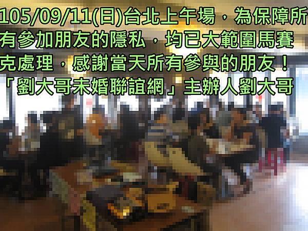 1050911活動紀實照片一般組上午場4
