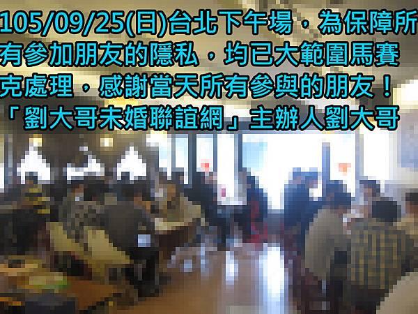 1050925活動紀實照片一般組下午場2