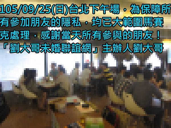 1050925活動紀實照片一般組下午場3