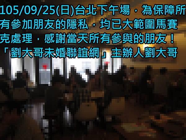 1050925活動紀實照片一般組下午場5