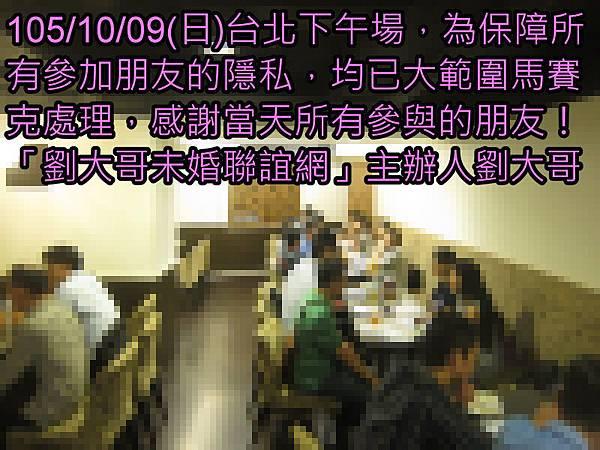 1051009活動紀實照片一般組下午場1