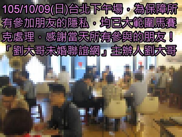 1051009活動紀實照片一般組下午場4