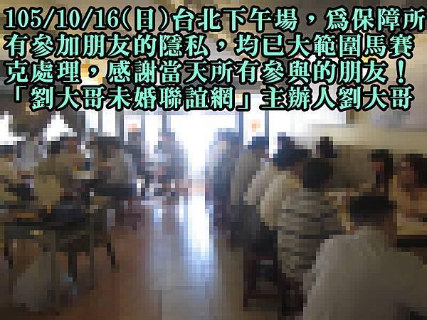 1051016活動紀實照片熟齡組下午場1