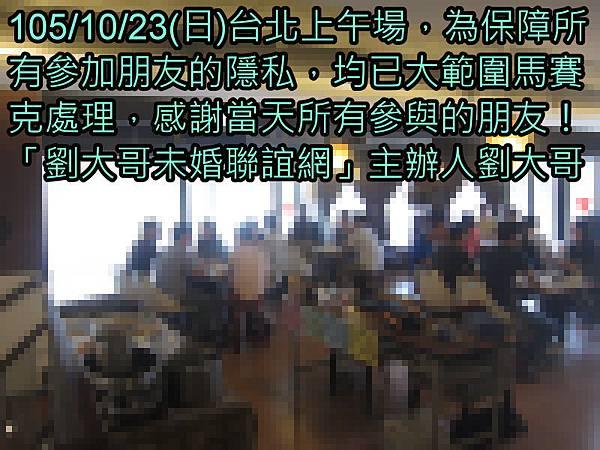 1051023活動紀實照片一般組上午場3