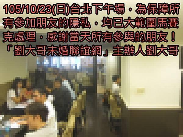 1051023活動紀實照片一般組下午場2