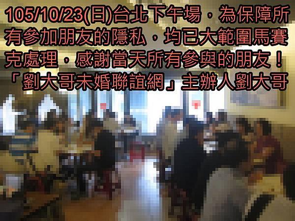 1051023活動紀實照片一般組下午場4