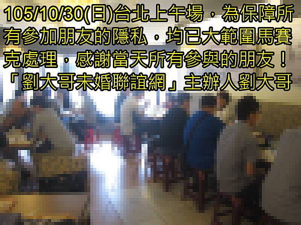 1051030活動紀實照片輕熟組上午場2