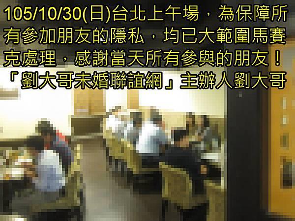 1051030活動紀實照片輕熟組上午場4