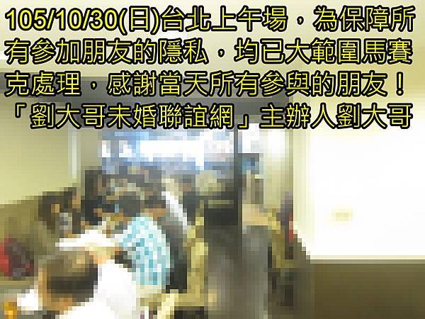 1051030活動紀實照片輕熟組上午場5