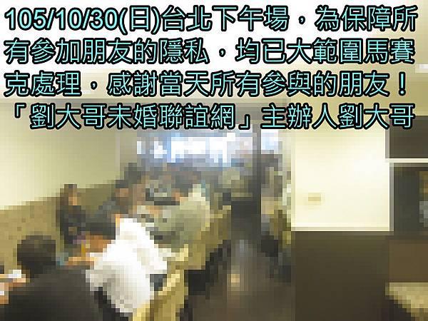 1051030活動紀實照片輕熟組下午場1