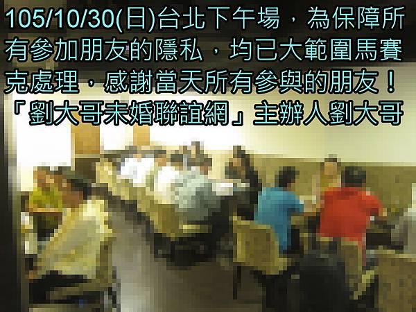 1051030活動紀實照片輕熟組下午場2