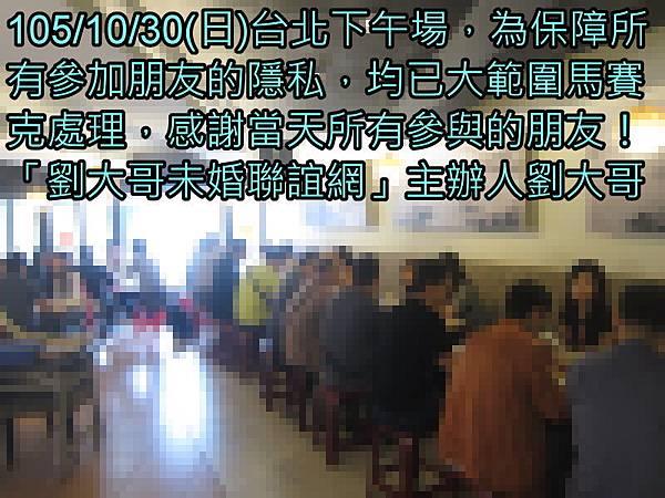 1051030活動紀實照片輕熟組下午場3