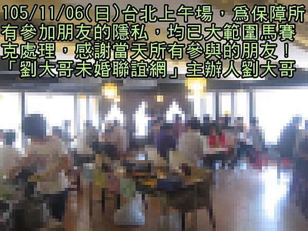 1051106活動紀實照片一般組上午場2