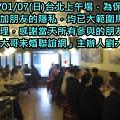 1070107活動紀實照片一般組上午場1.jpg