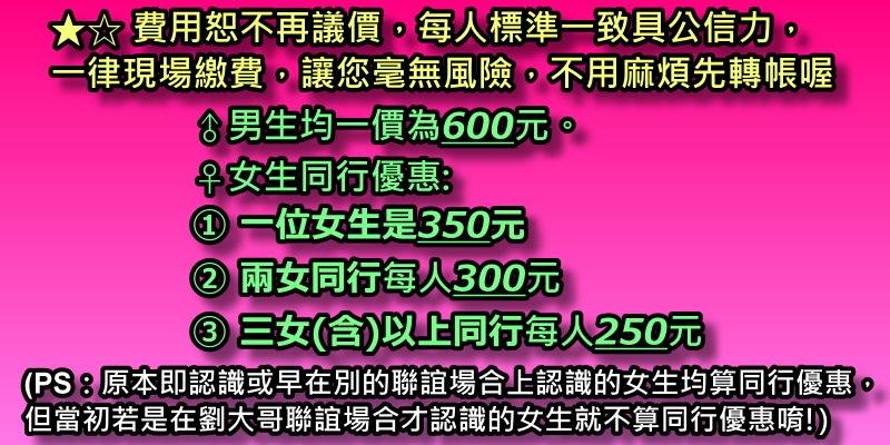 #活動費用.jpg