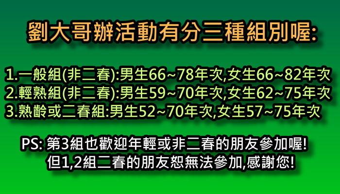 #活動分組.jpg