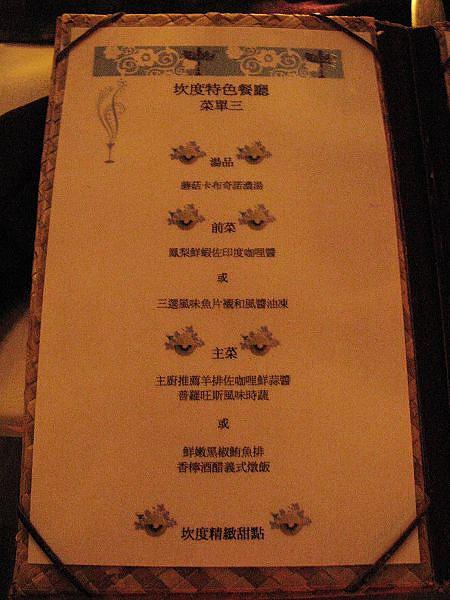 也有中文菜單