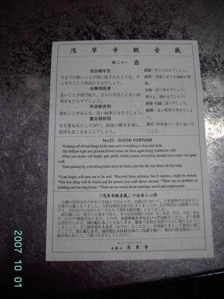 淺草觀音寺 08