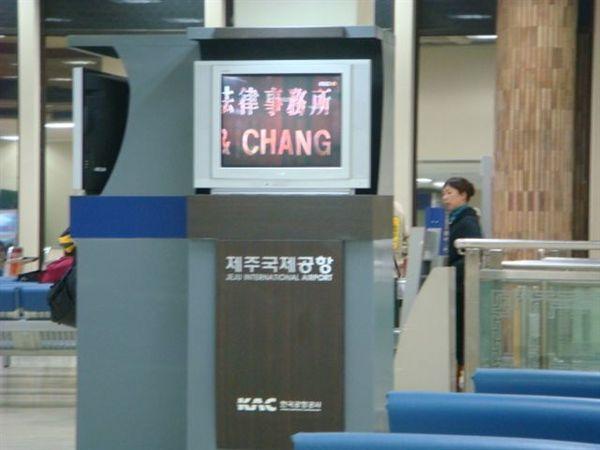無聊的候機滯留時間 看不懂的韓語節目