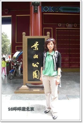 CIMG9083-景山公園.JPG
