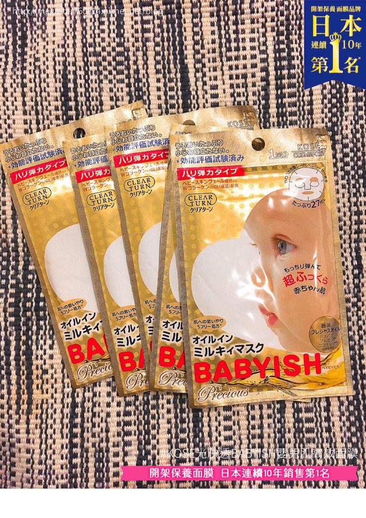 BABYISH嬰兒肌高效面膜_2.jpg