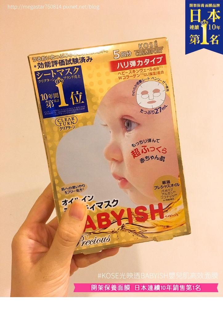 BABYISH嬰兒肌高效面膜_1.jpg
