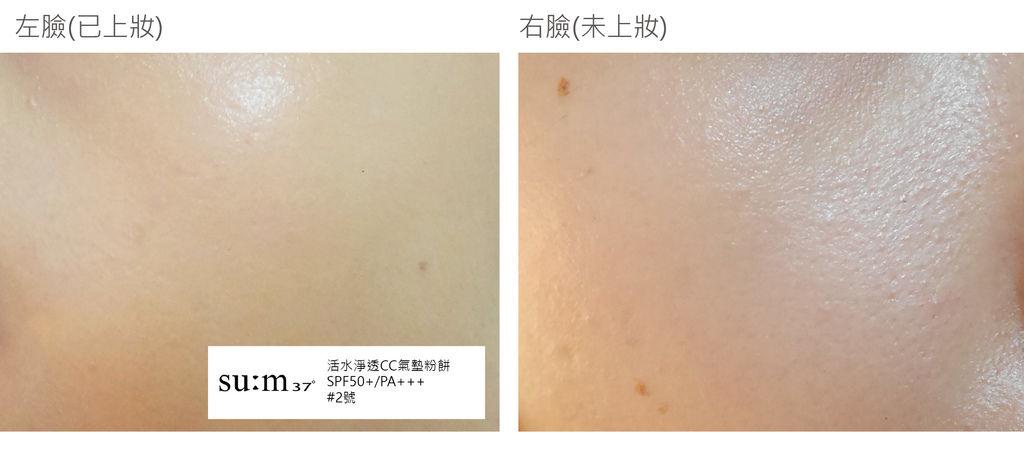 SUM37活水淨透CC氣墊粉餅_0000.jpg