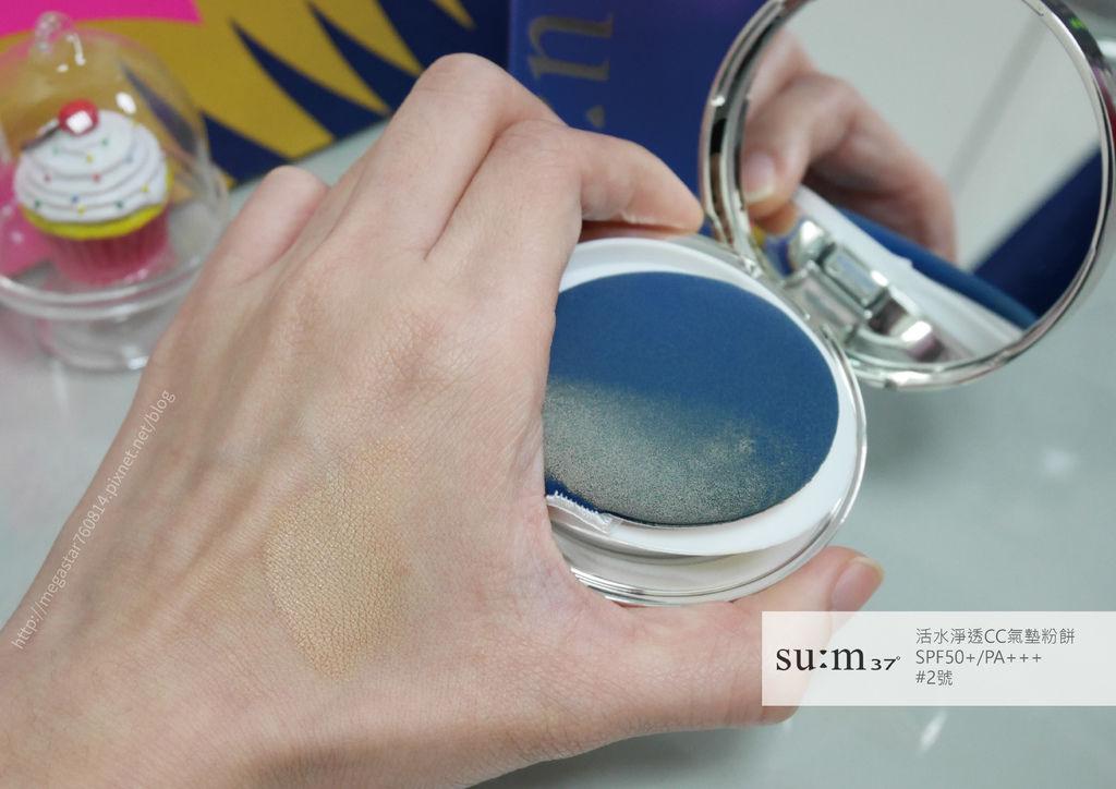 SUM37活水淨透CC氣墊粉餅_000000.jpg
