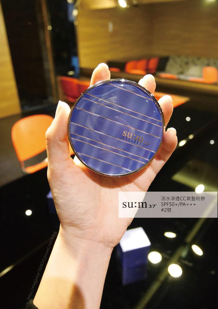 SUM37活水淨透CC氣墊粉餅_1-01.jpg